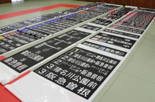 Bebagai papan penunjuk arah bus yang berhasil ditemukan polisi di rumah Maoki Murata.