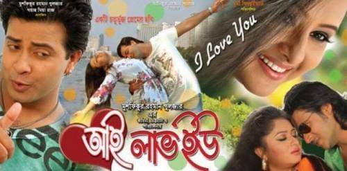 Semua pembuat film di Banglades harus menggunakan bahasa Banglay.