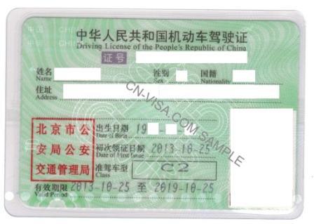 Contoh, surat izin mengemudi kendaraan bermotor di Tiongkok.